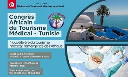من 3 الى 9 أفريل: تونس تحتضن المؤتمر الإفريقي للسياحة الإستشفائية