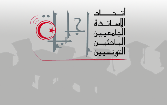 """اتحاد """"إجابة"""" يعلن رفضه التفاوض مع وزارة التعليم العالي"""