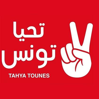 الإعلان رسميا عن تأسيس حزب حركة تحيا تونس