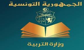 وزارة التربية :صرف كامل مستحقات الأعوان المتعاقدين هذا الشهر