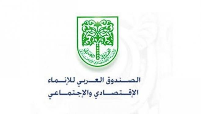 الصندوق العربي للإنماء الاقتصادي والاجتماعي يهب تونس 3 ملايين دينار