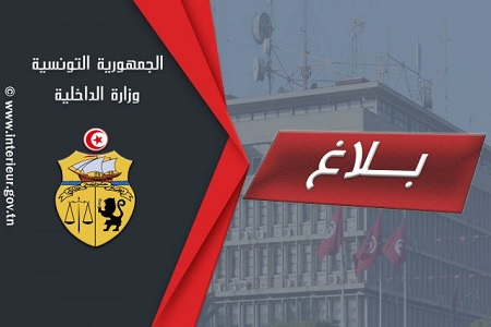 وزارة الداخلية تحذر المواطنين من لعبة على الانترنات