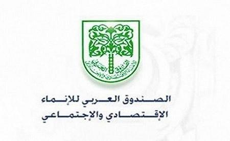 الصندوق العربي للانماء الاقتصادي يمنح السودان قرضا بـ 200 مليون دولار