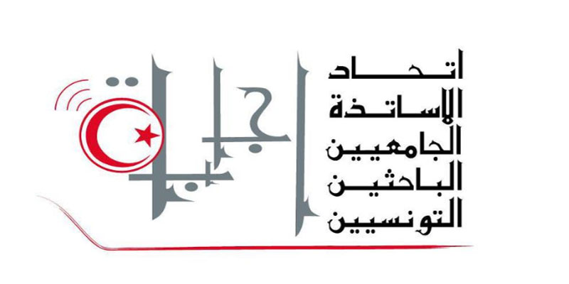 """اتحاد """"اجابة"""" يقرر مواصلة الإضراب ومسار التقاضي ضد قرارات وزارة التعليم العالي"""