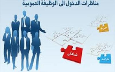 مشروع ميزانية الدولة لسنة 2020 : تجميد الانتدابات و ارتفاع كتلة الاجور مجددا