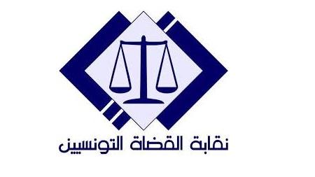 نقابة القضاة تردّ على اتهام التيار الديمقراطي لأحد القضاة بالفساد