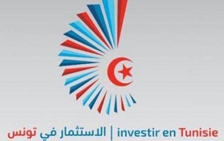 الدورة الثانية لمنتدى تونس للاستثمار 20 و21 جوان 2019