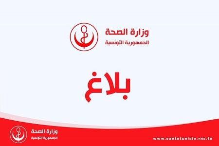 سقوط جزء من سقف قسم الرضع ببنزرت: وزارة الصحة تتخذ جملة من القرارات
