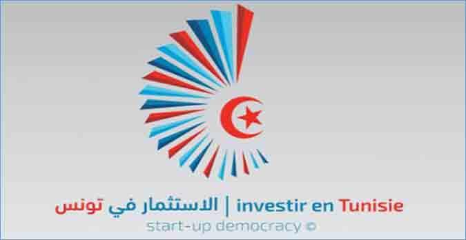 """منتدى الاستثمار…""""استثمر في تونس، فرصتك للمستقبل"""""""