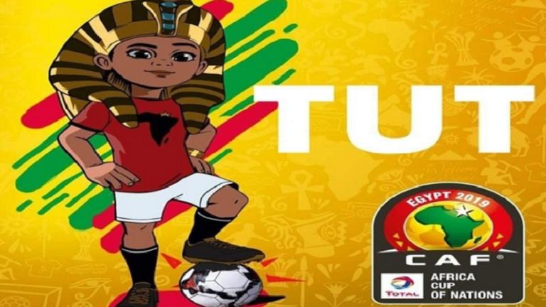 الأغنية الرسمية لبطولة كأس أمم إفريقيا لكرة القدم 2019