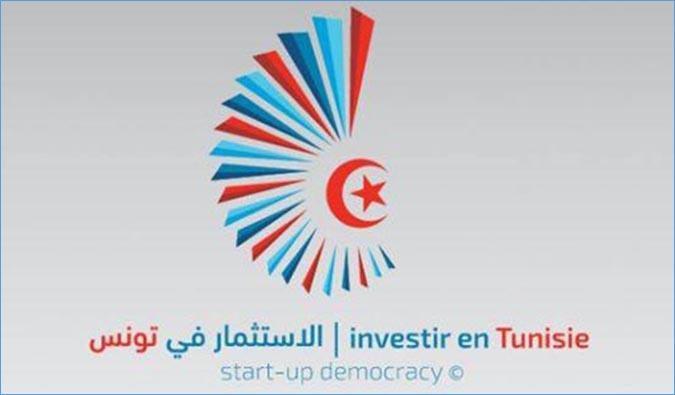 منتدى تونس الاستثمار يبدأ أشغاله اليوم الخميس