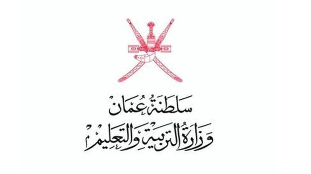وزارة التربية العمانية تنتدب أساتذة ومعلمين من تونس