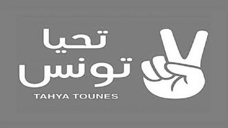 """المهدية: استقالة جماعية من حزب """"تحيا تونس"""""""
