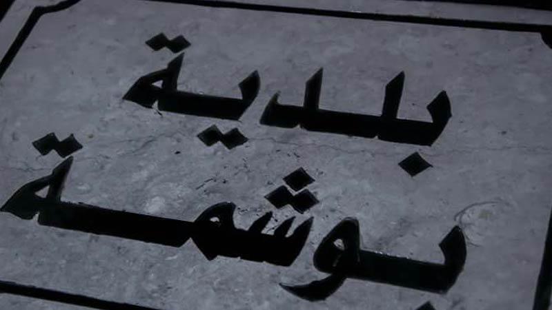 بلدية بوشمة توافق على دفن جثث مهاجرين أفارقة