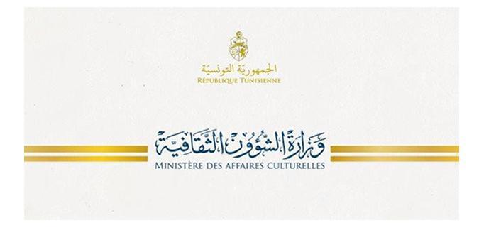 وزارة الشؤون الثقافية: تأجيل المهرجانات والتظاهرات الثقافية والفنية