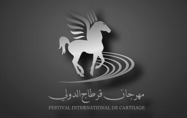 مهرجان قرطاج الدولي : المواعيد الجديدة للعروض المؤجلة