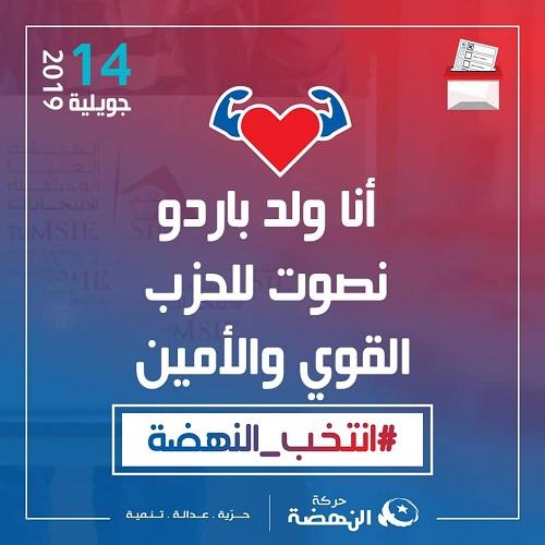 """شعار النهضة للانتخابات البلدية بباردو يثير """"السخرية ّ"""""""