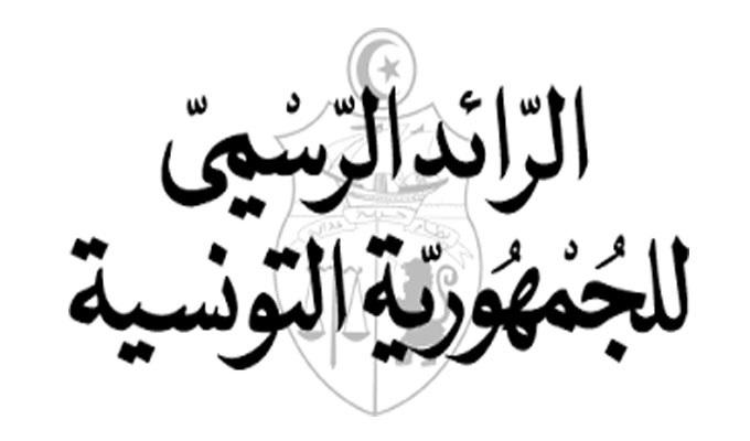 الرائد الرسمي: قرار بتجميد أموال الجمعية القرآنية بالرقاب