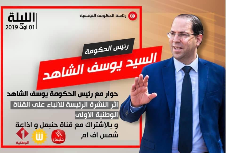 مساء اليوم: يوسف الشاهد في حوار تلفزي