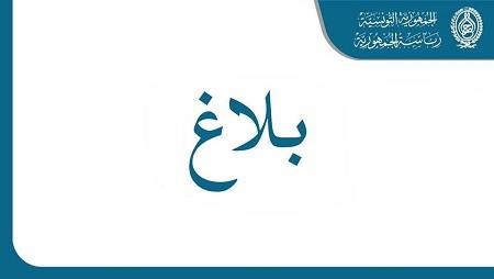 الناصر يعلن حالة الطوارئ لمدة شهر