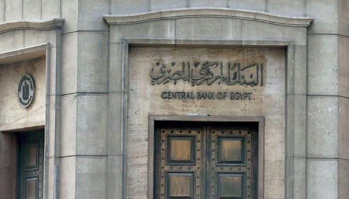 مصر: البنك المركزي يخفض سعر الفائدة على القروض والودائع