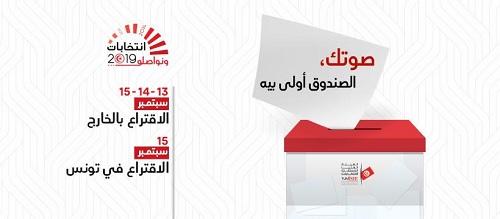 اليوم: انطلاق الحملة الانتخابية للرئاسية