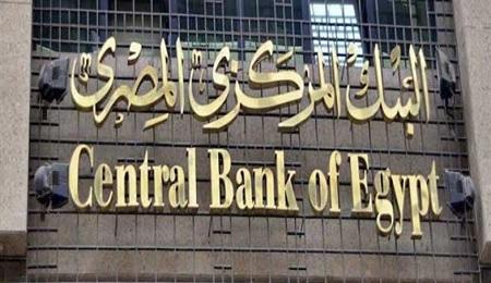 مصر تعلن ارتفاع الاحتياطي الأجنبي إلى مستوى قياسي جديد