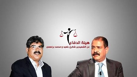 اعتصام لهيئة الدفاع عن الشهيدين بلعيد والبراهمي بالمحكمة الإبتدائية