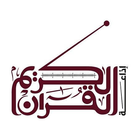 """بسبب الاشهار السياسي: تسليط خطيّة مالية على إذاعة """"القرآن الكريم"""""""