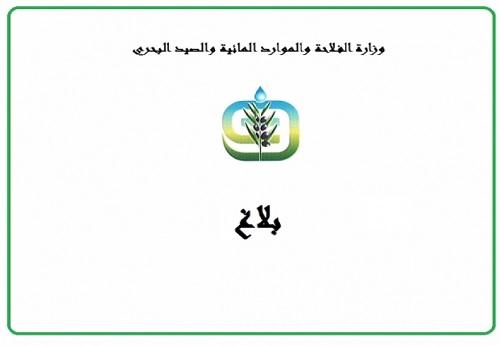 تحسبا للتقلبات الجوية: وزارة الفلاحة تحذّر