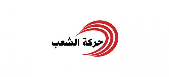 حركة الشعب تدعو إلى التصويت لقيس سعيّد