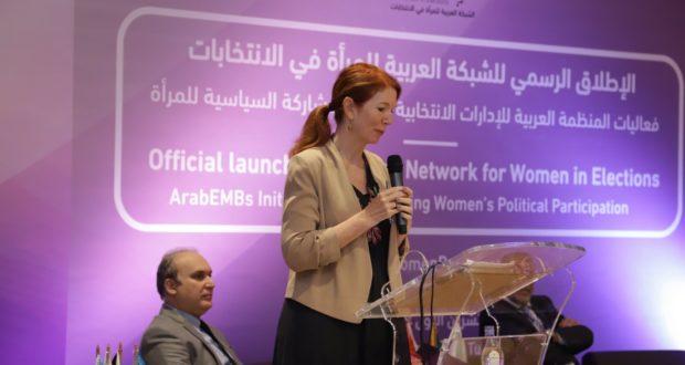 إطلاق الشبكة العربية للمرأة في الانتخابات
