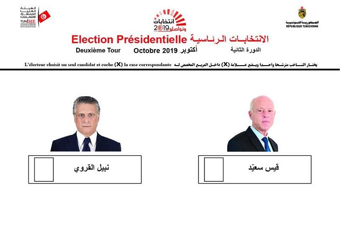 نشر نموذج ورقة الاقتراع للدورة الثانية للانتخابات الرئاسية