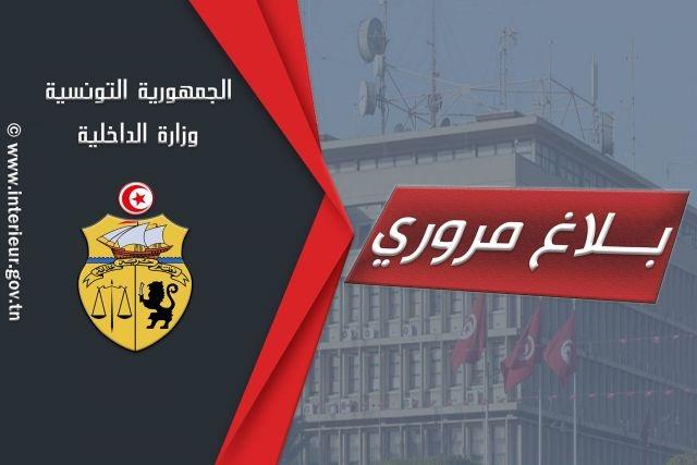 تحسّبا للتقلبات الجوّية: وزارة الداخلية تدعو مُستعملي الطريق إلى الحذر