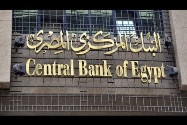 مصر تقر مشروع قانون جديد للبنك المركزي