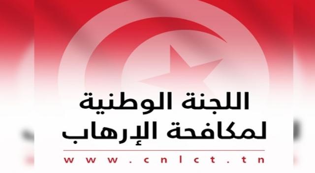 عودة بعض الإرهابيين من بؤر التوتر : اللجنة الوطنية لمكافحة الإرهاب توضح