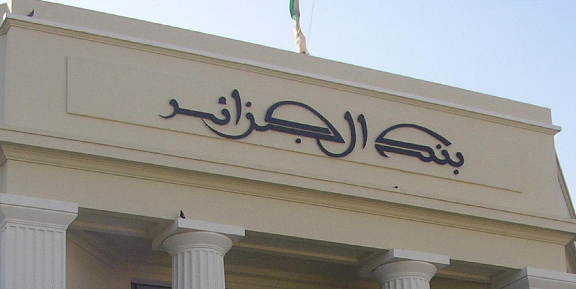 الجزائر: تعيين محافظ جديد للبنك المركزي ورئيس سوناطراك
