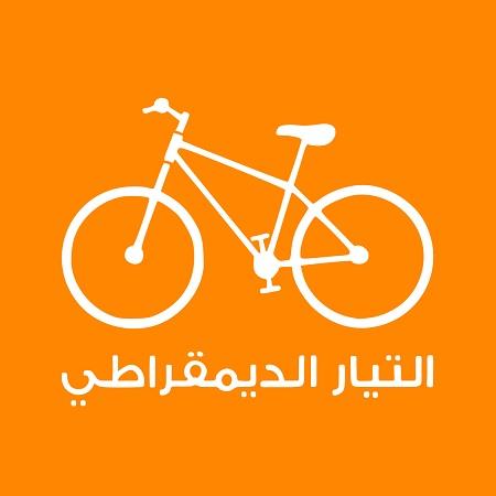منح وزارتي العدل والإصلاح الإداري للتيار الديمقراطي…محمد عمار يوضح