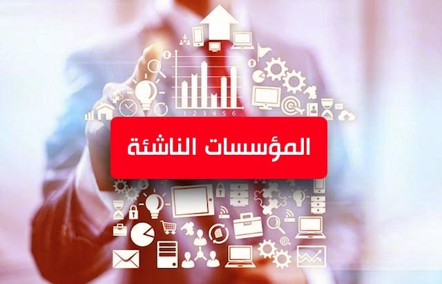يوم 29 جانفي: إطلاق برنامج خاص باحداث المؤسسات الناشئة