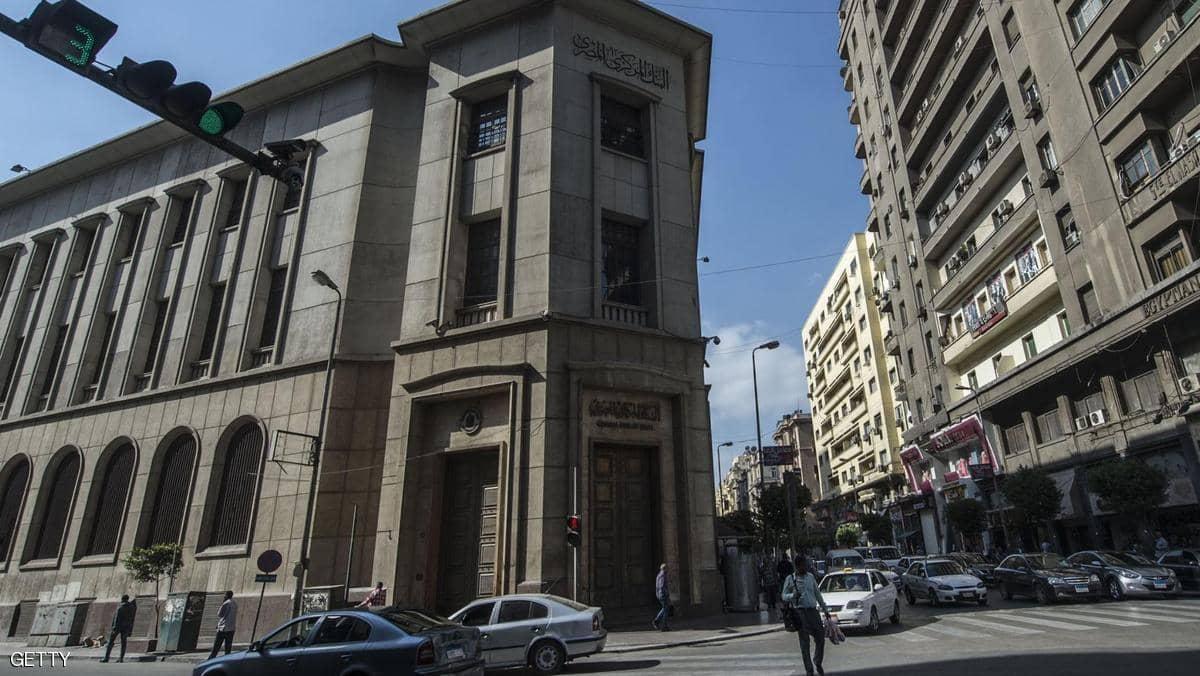 المركزي المصري يبقي على أسعار الفائدة دون تغيير