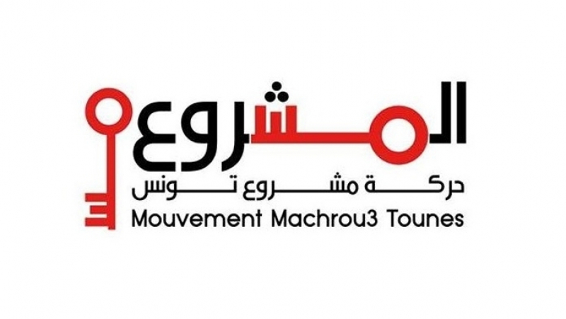 مشروع تونس يعتذر عن حضور المشاورات حول الوثيقة المرجعية للبرنامج الحكومي
