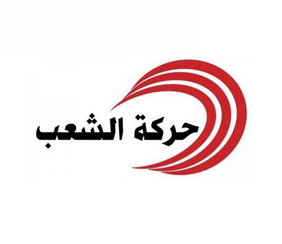 المجلس الوطني لحركة الشعب يقبل مبدأ المشاركة في حكومة الفخفاخ