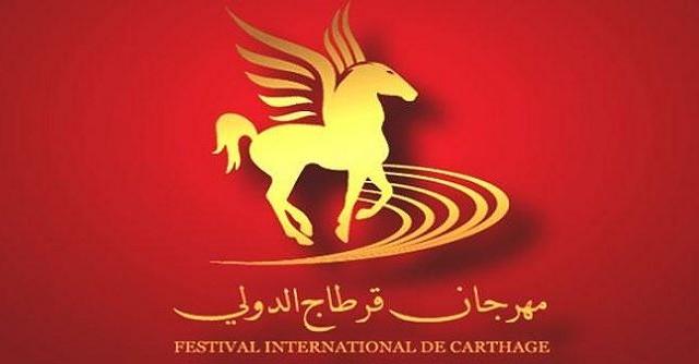 فتح باب الترشّح للمشاركة في الدّورة 56 لمهرجان قرطاج الدوليّ