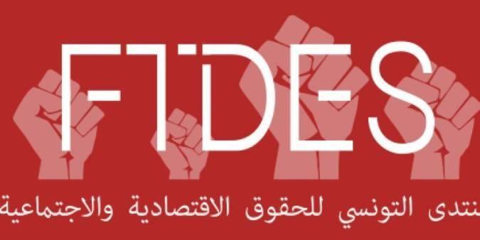 منتدى الحقوق الاقتصادية والاجتماعية يدعو الى عدم التصويت للحكومة