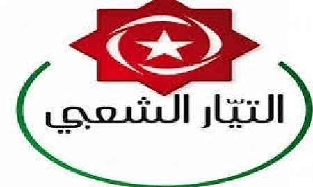 التيار الشعبي: الأزمة الليبية أصبحت تهدد الأمن القومي التونسي