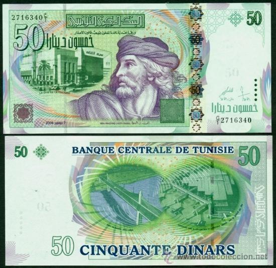 البنك المركزي يعتزم سحب الورقة النقدية من فئة 50 دينارا من التداول