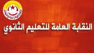 بسبب تكرر الاعتداءات على المربين: جامعة التعليم الثانوي تصعد الاحتجاجات