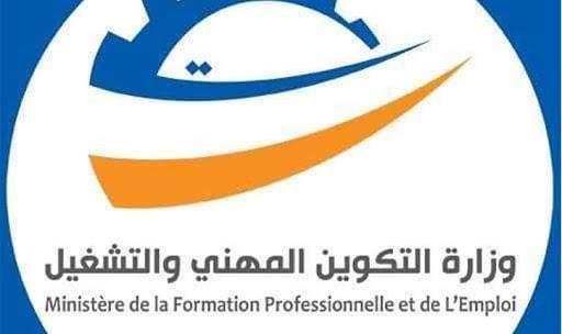 بعد فقدان ختم تابع لها: وزارة التكوين المهني والتشغيل تفتح تحقيقا إداريا