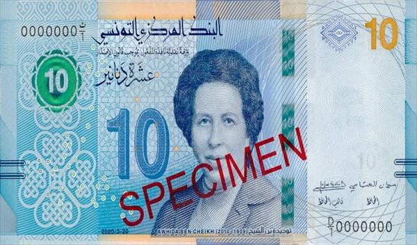 بداية من الغد الجمعة :ورقة نقدية جديدة من فئة 10 دنانير