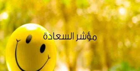 احتلت المرتبة 128 عالميا ..تراجع مؤشر السعادة في تونس